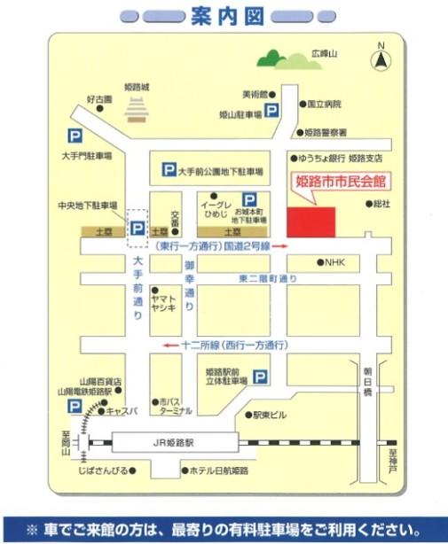 姫路市市民会館案内図
