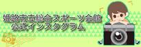 姫路市立総合スポーツ会館公式インスタグラムナー画像