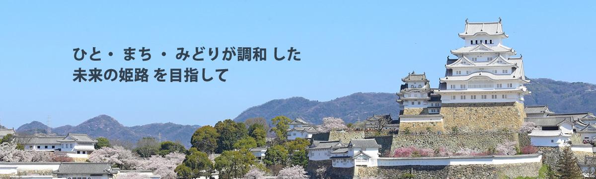 ひと・ まち ・ みどりが調和 した 未来の姫路 を目指して 姫路市まちづくり振興機構について