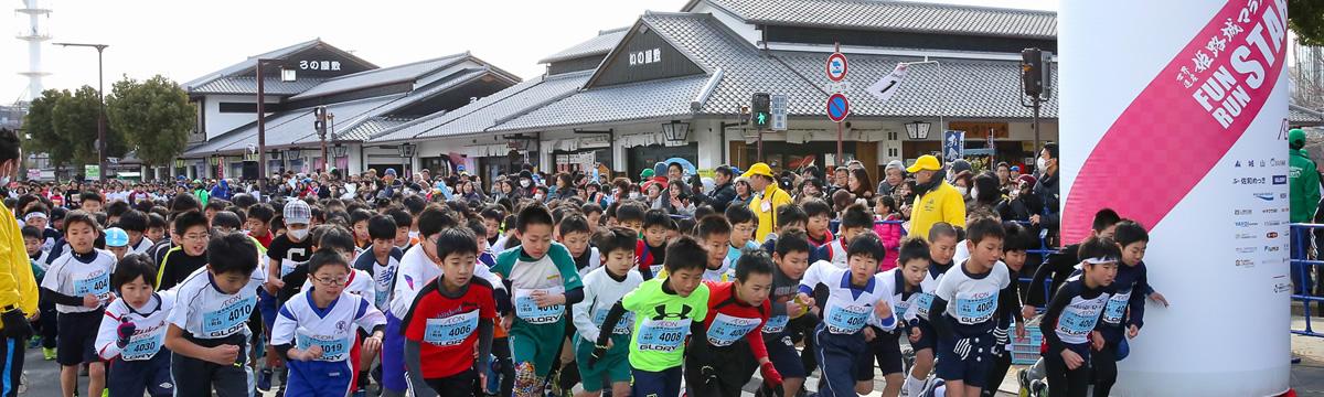 姫路城マラソン ファンラン(スポーツ振興事業