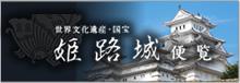 世界文化遺産・国宝 姫路城公式サイト(新しいウィンドウで開きます)