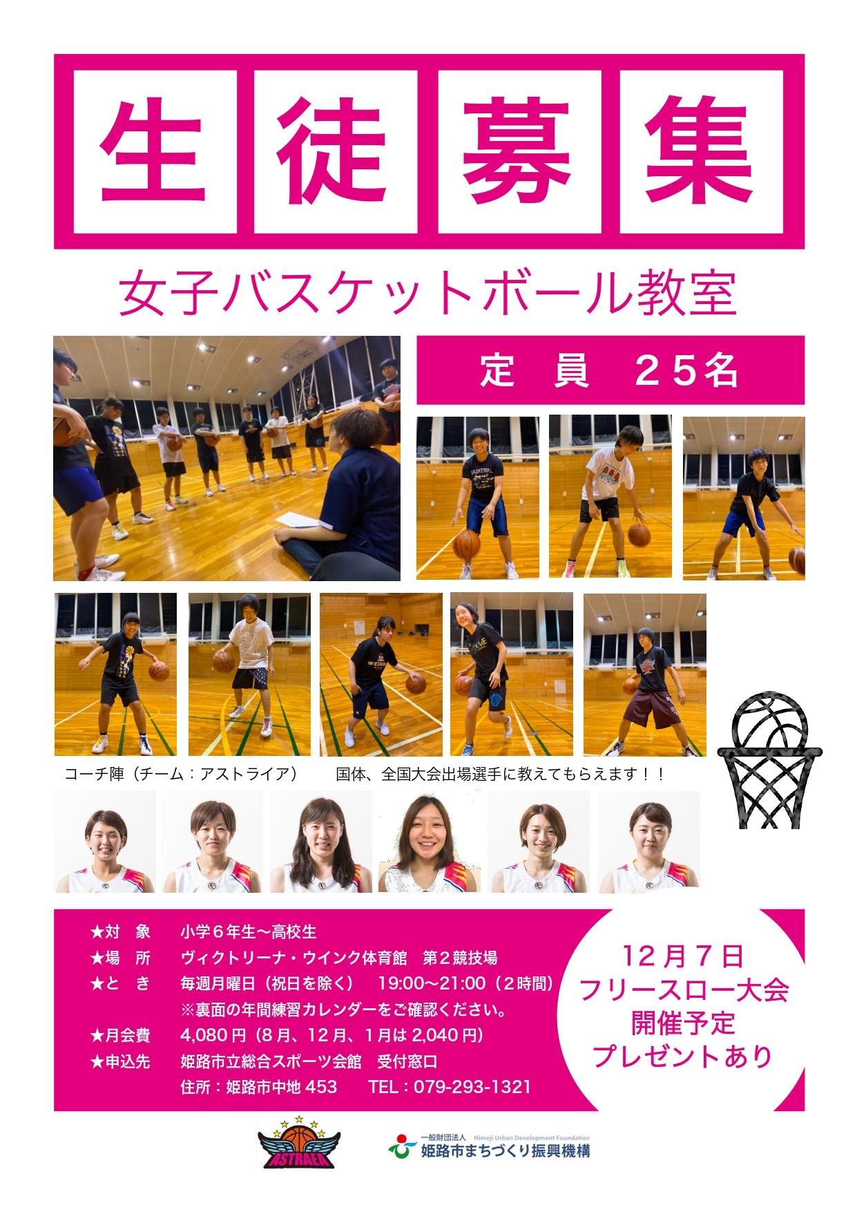 女子バスケットボールチーム生徒募集画像