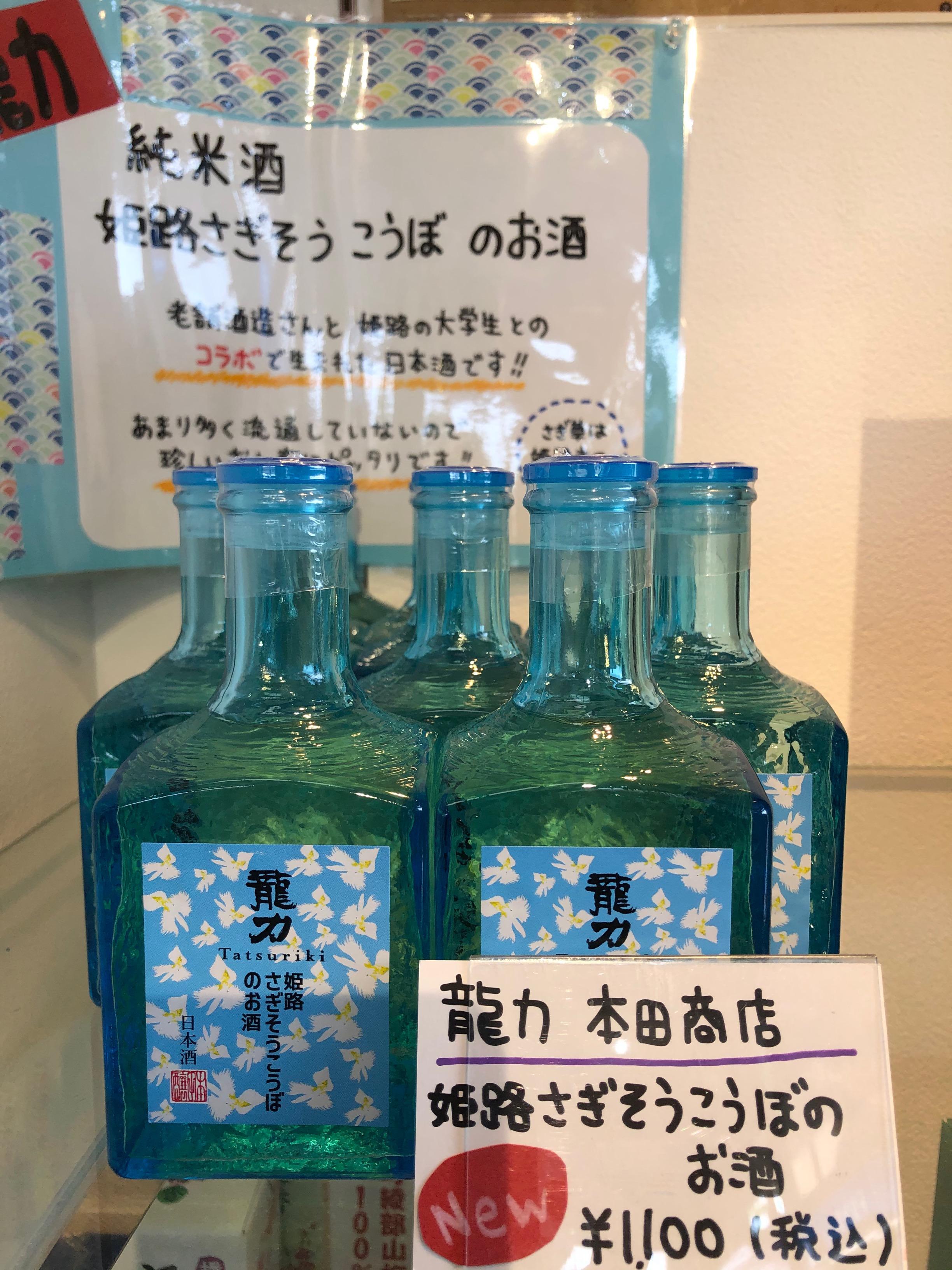 姫路さぎそうこうぼのお酒の画像
