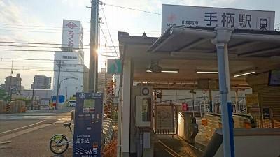 「手柄駅」からの道順画像1枚目