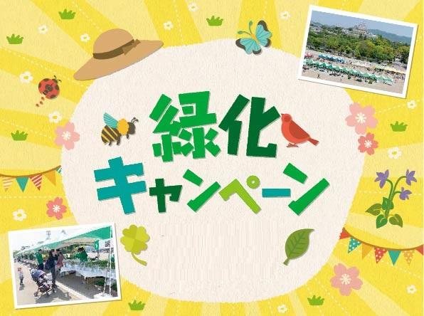緑化キャンペーンロゴ