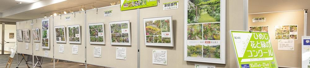 花と緑のコンクールイメージ画像