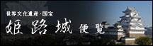 姫路城便覧バナー画像