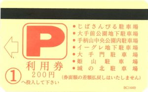 プリペイドカード200円券の画像
