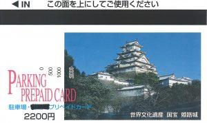 プリペイドカード2,200円券の画像