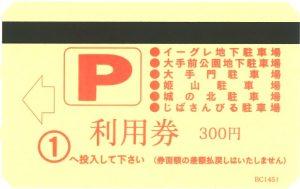 プリペイドカード300円券の画像