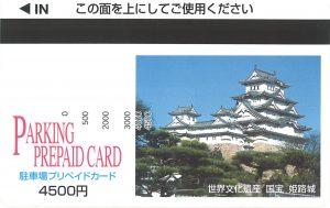プリペイドカード4,500円券の画像