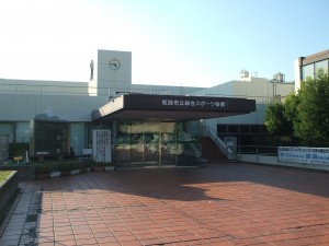 姫路市立総合スポーツ会館画像