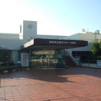 姫路市立総合スポーツ会館イメージ画像