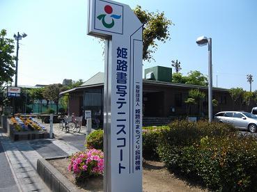 姫路書写テニスコート外観画像