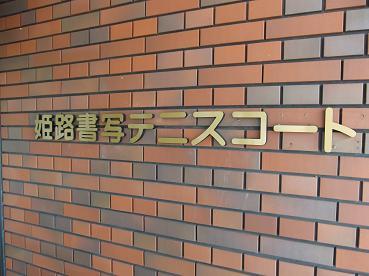 姫路書写テニスコート玄関画像