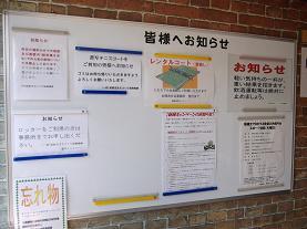 姫路書写テニスコートお知らせボード画像