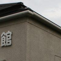 花北体育館短期スポーツ教室イメージ画像