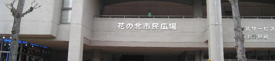 花の北市民広場イメージ画像