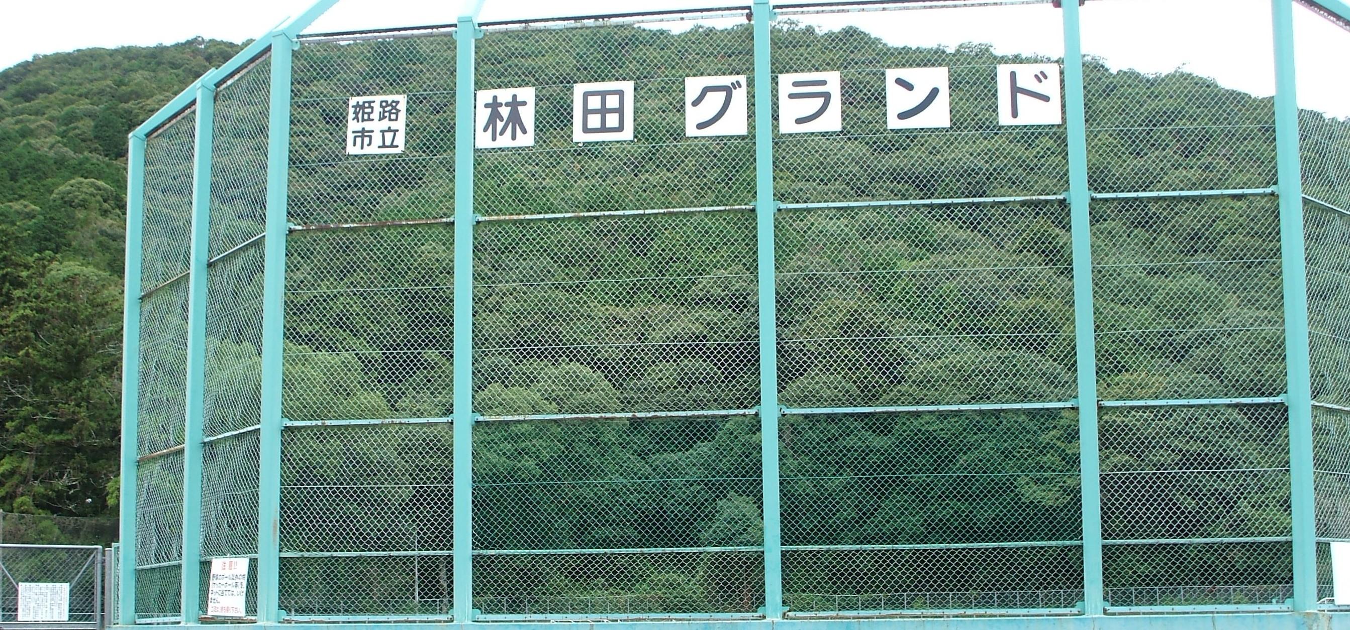 姫路市立林田グラウンドイメージ画像