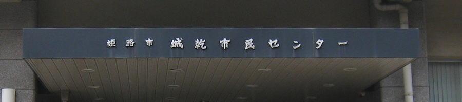 城乾市民センターイメージ画像