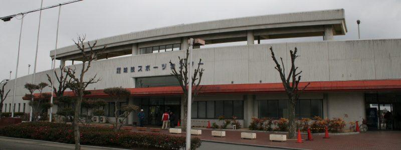 姫路市立球技スポーツセンタータイトル画像