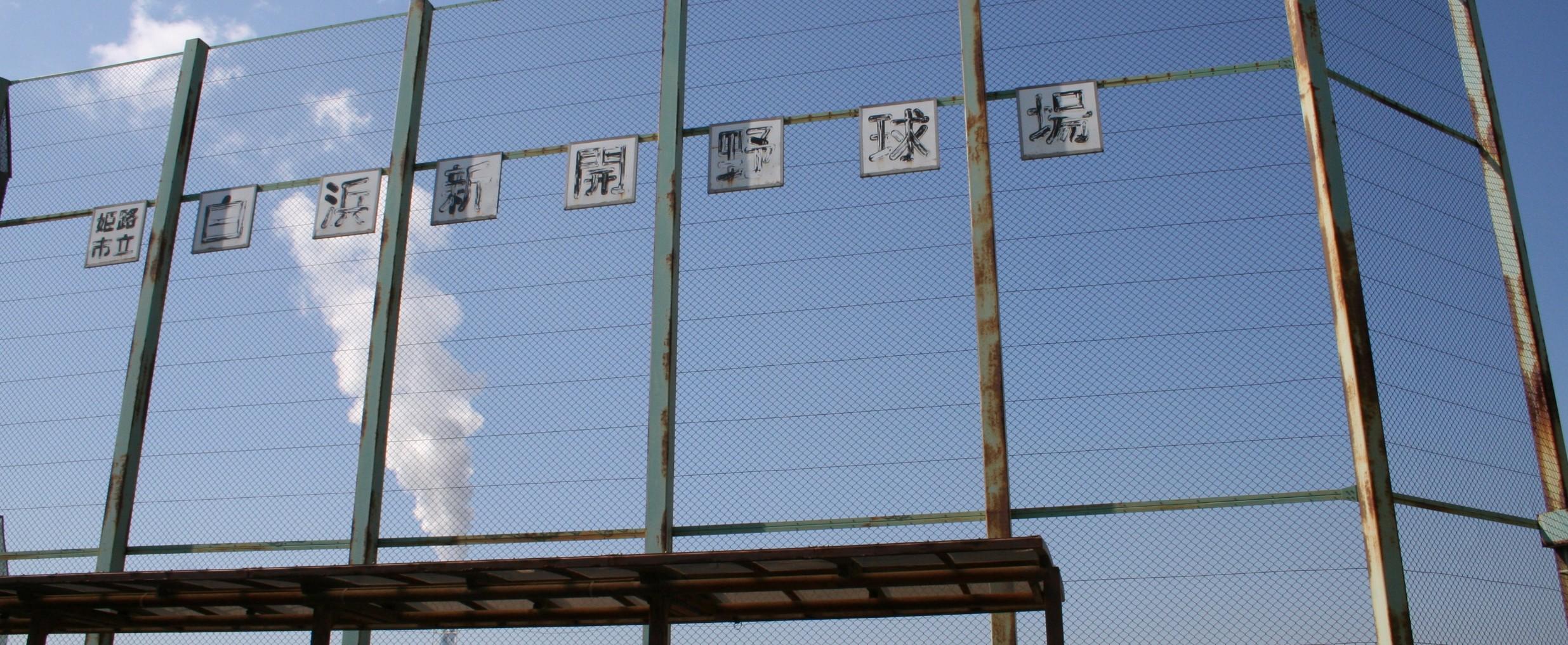 姫路市立白浜新開野球場イメージ画像
