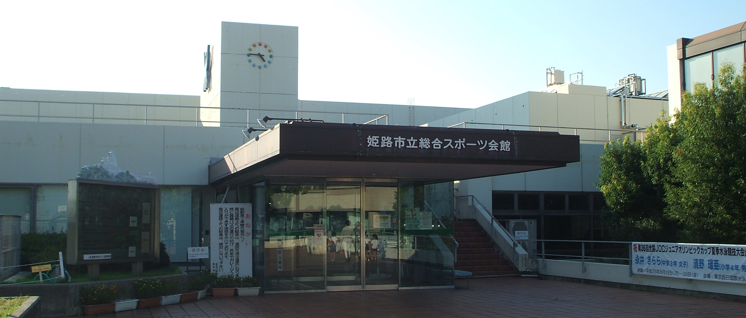 総合スポーツ会館短期スポーツ教室イメージ画像