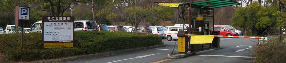 城の北駐車場イメージ画像
