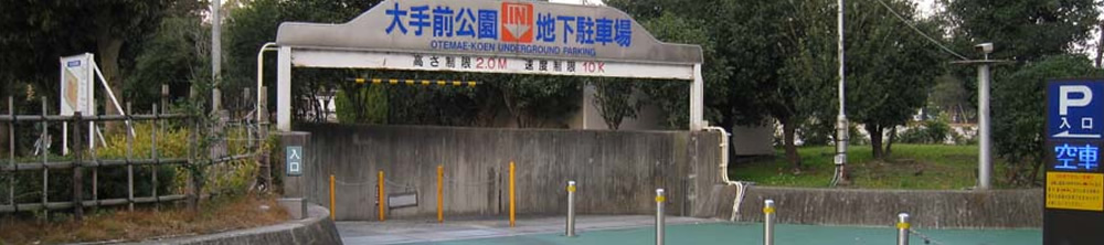 大手前公園地下駐車場イメージ画像