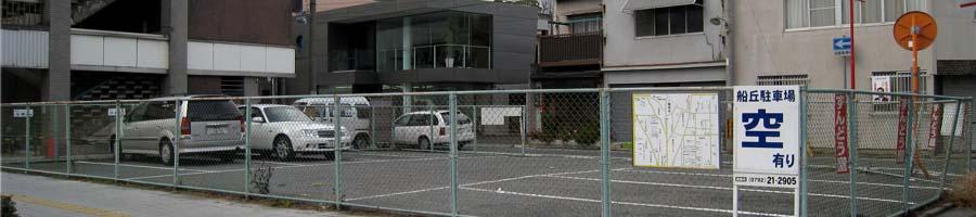 船丘駐車場イメージ画像