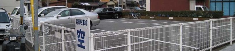 琴岡駐車場イメージ画像