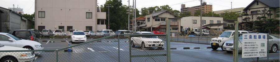 三条駐車場イメージ画像