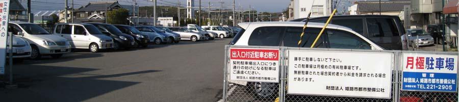 香呂駅前駐車場イメージ画像