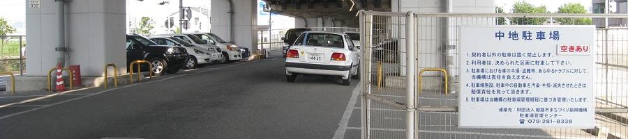 中地駐車場イメージ画像