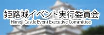 姫路城イベント実行委員会(別ウィンドウで開きます)
